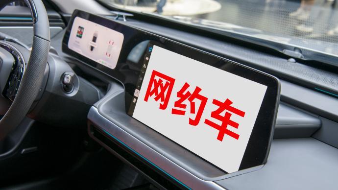 上海公布一季度网约车平台投诉排名,回访测评满意率38%