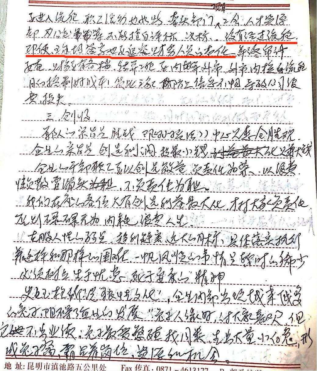 赵万军的日记。