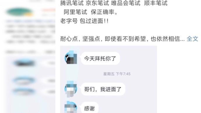 """央媒:名企入职考试成代考""""重灾区"""",作弊""""计中计""""怎么破"""