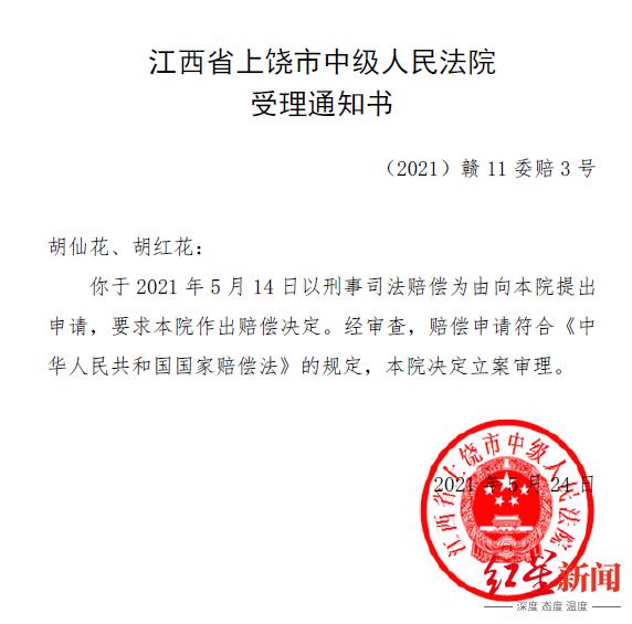 星启娱乐:江西一女子看守所中毒身亡,家属申请国赔410余万获受理
