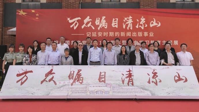 延安时期中国新闻事业如何发展壮大?这个展览今天在上海开幕