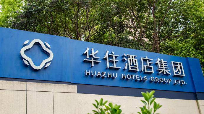 华住中国一季度盈利5300万,预计二季度收入同比增90%