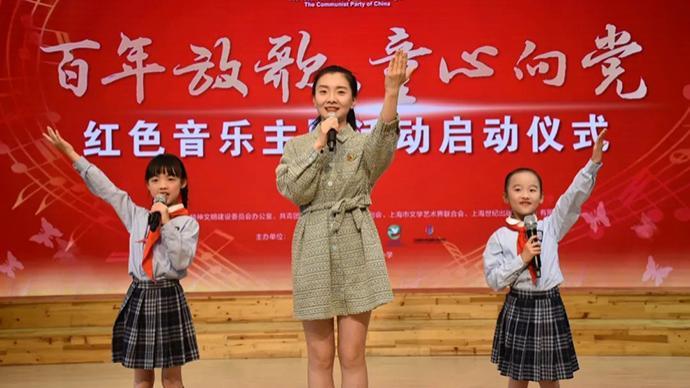 """学红歌、唱红歌,""""百年放歌 童心向党""""活动开始了"""