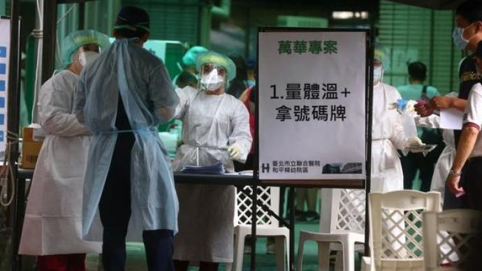 国台办:民进党当局应停止玩弄政治把戏,把心思放科学防疫上
