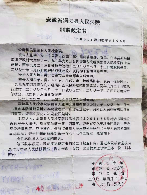 2001年4月23日,涡阳县检察官决定对张侠、周在荣撤回起诉的刑事裁定书。