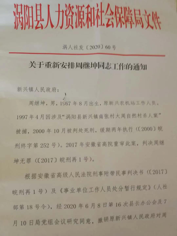 2020年,涡阳县人社局关于重新安排周继坤工作的通知