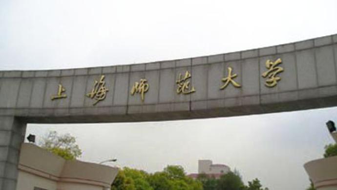 上海师范大学:多名考生泄露复试内容,取消研究生拟录取资格
