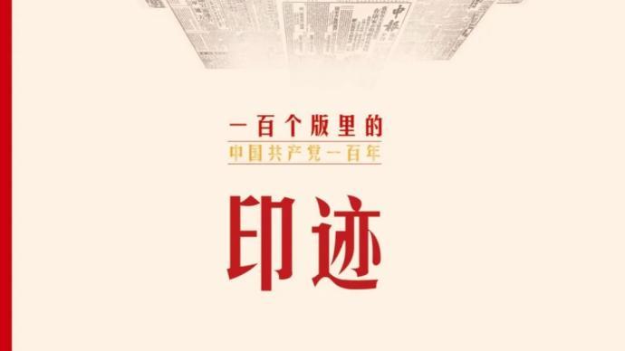 解放日报推出特刊:一百个版面记录中国共产党一百年历程