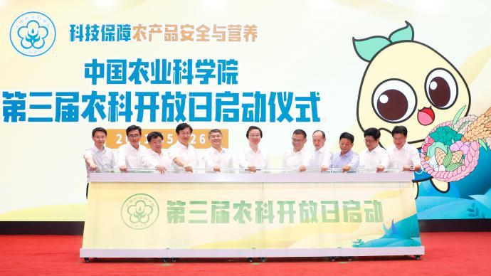 第三届农科开放日在京启动,一批国家重点实验室等向公众开放