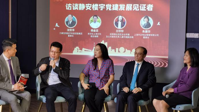 在上海楼宇党建发源地之一,《静安楼宇党建工作新十法》发布
