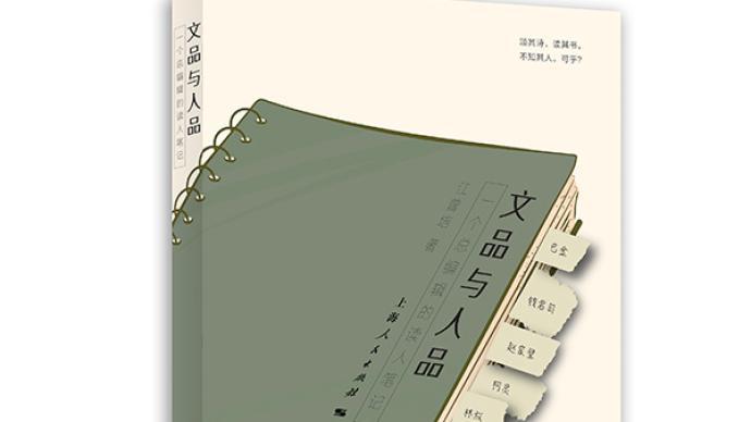 江曾培《文品与人品》:勾勒一个时代的文化群像