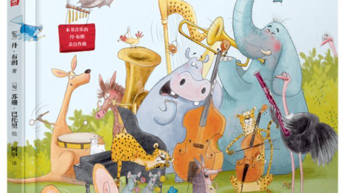 丹·布朗首本童书《动物狂想曲》的诞生与上海的故事