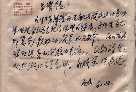 彭桓武写给孙昌璞的便条