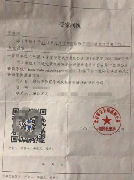 北京市公安局通州分局梨园派出所出具的受案回执。