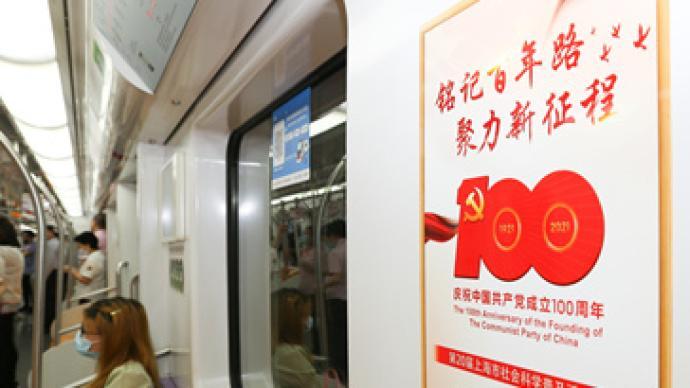 上(shang)海地鐵13號線開行(xing)紅色文化專(zhuan)列出日日,圖文展gu)競焐 湍畹>  <span class=