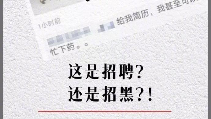 网易互娱HR称帮下药撩女同事,新华网:招聘招掉饭碗,活该