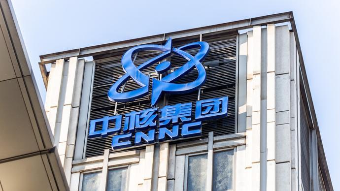 王宜林被聘為中國核工業集團有限公司外部董事