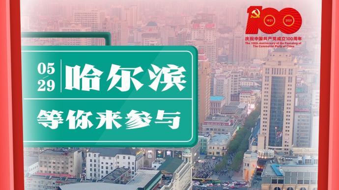 """澎湃红色大巴明天将驶入哈尔滨,追寻""""共和国长子""""的革命记忆"""