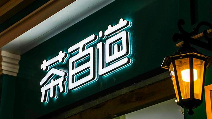 """茶百道回应""""市监局检查发现原料疑过期"""":系未及时更换标贴"""