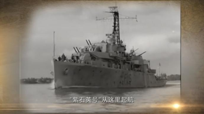 """老外讲述上海解放故事:""""紫石英号""""事件"""