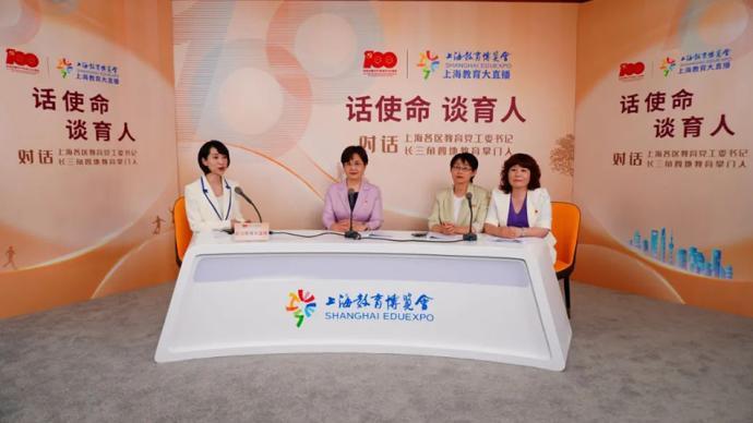 上海虹口确保义务教育优质均衡,学区化集团化办学受家长认可