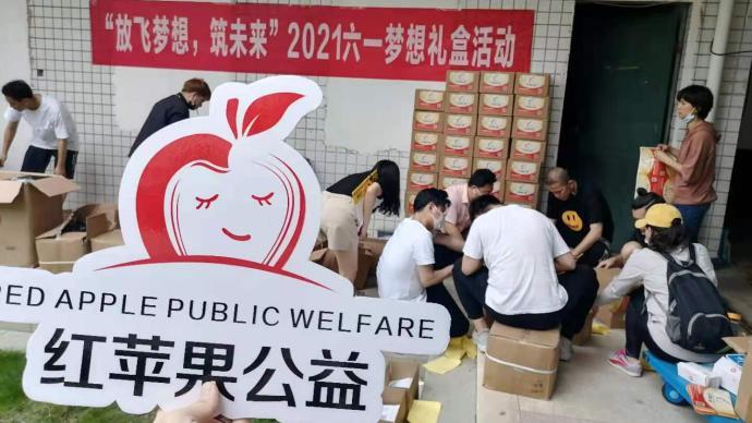 红苹果公益:计划为1500名服刑人员子女送去儿童节礼盒
