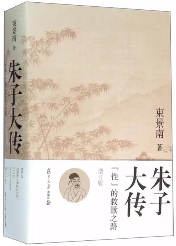 《朱子大传》,复旦大学出版社2016年2月版