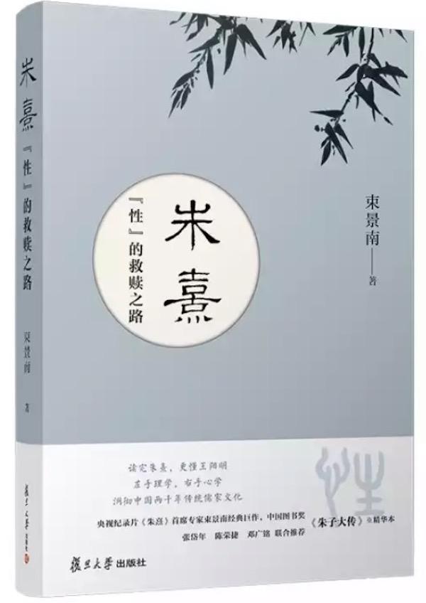 """《朱熹:""""性""""的救赎之路》,复旦大学出版社2021年3月版"""