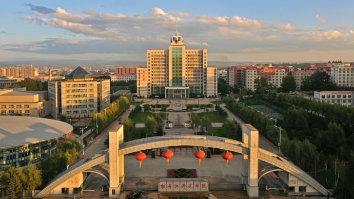 官方证实牡丹江师范学院早前更名大学失败,已再次提出申请