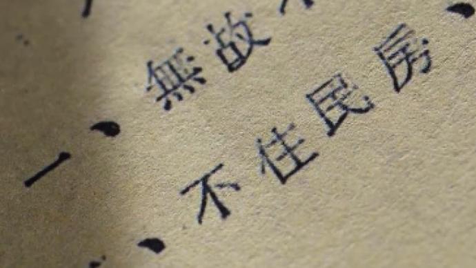 """百集微纪录·红色档案丨解放上?!安蝗朊裾?,毛泽东用四个""""很好""""点赞"""