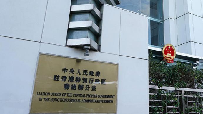 香港中联办发言人:依法审判彰显正义,恐吓法官必须严惩