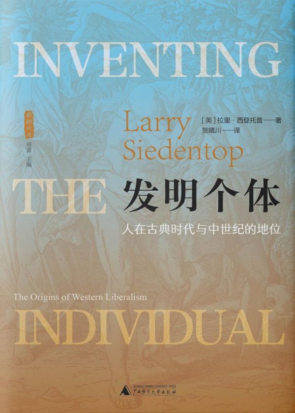 《发明个体》,[英]拉里·西登托普著,贺晴川译,广西师范大学出版社,2021年1月出版,496页,88.00元