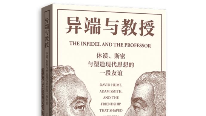 《异端与教授》:两名经济学家的真挚友谊和思想影响