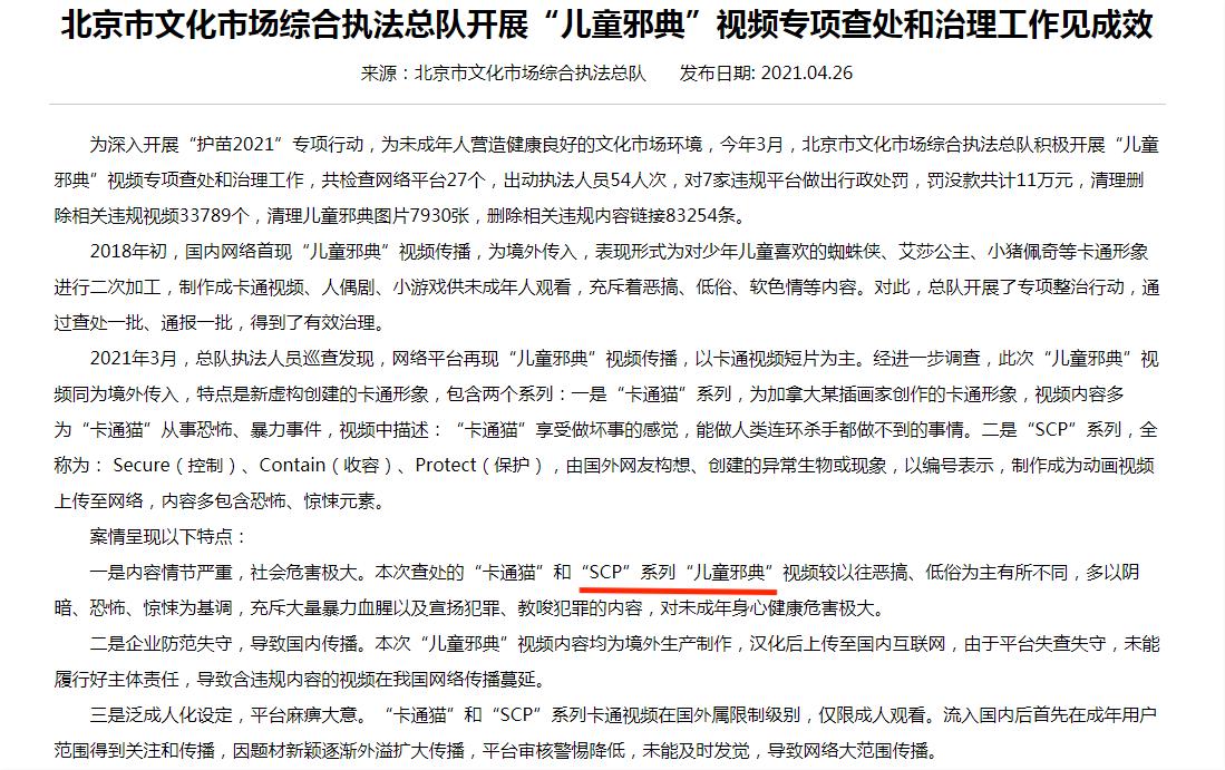 北京市文化市场综合执法总队公告。