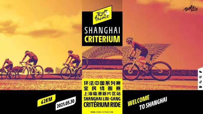 环法自行车系列赛周末上海临港开赛,安全成为筹备重中之重