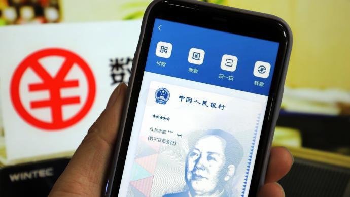 北京将发放20万份200元数字人民币红包,可在指定商户使用