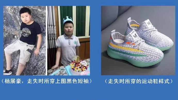 陕西警方通报:11岁失踪男孩已遇害,嫌疑人被控制