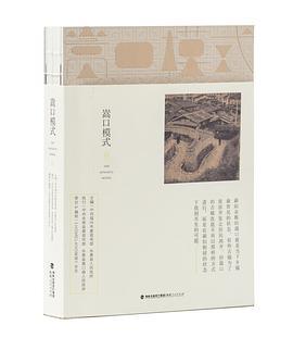 """嵩口是福州市唯一的""""中国历史文化名镇""""。该书通过深度访问,挖掘与梳理了嵩口独特的人文风貌,并详细记录古镇改造前后,镇政府与""""打开联合""""团队的思考与尝试,全方位地呈现了裹挟着各方矛盾与合作,伴随着在地意识觉醒的古镇复兴进程,凸显了""""嵩口模式""""的意义和价值。"""