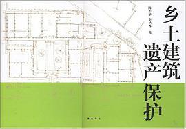 清华大学建筑学院教授陈志华在十余年间主了持十多个古聚落的记录和测绘,该书是对乡土建筑保护问题的理论性总结。