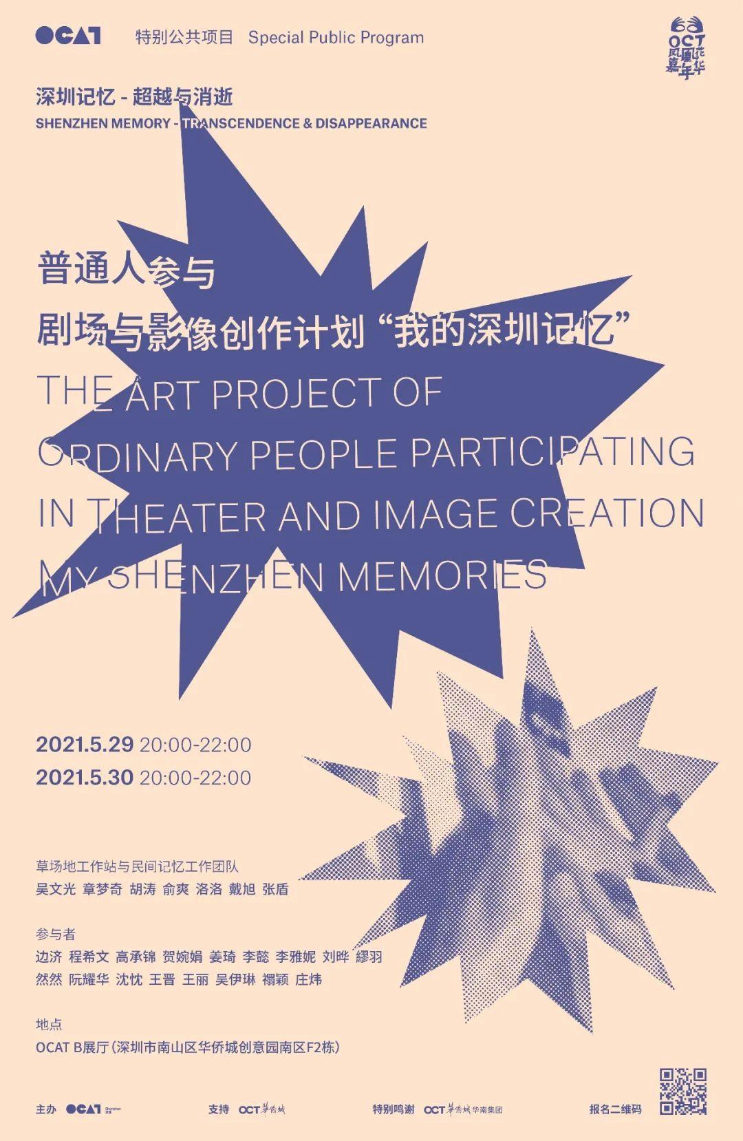 详情请关注OCAT深圳馆微信公众号