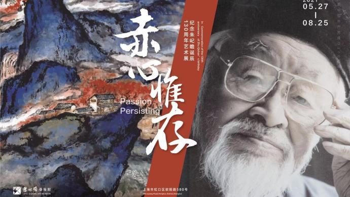 朱屺瞻诞辰130周年特展:耄耋变法之外,从冷逸到人间烟火