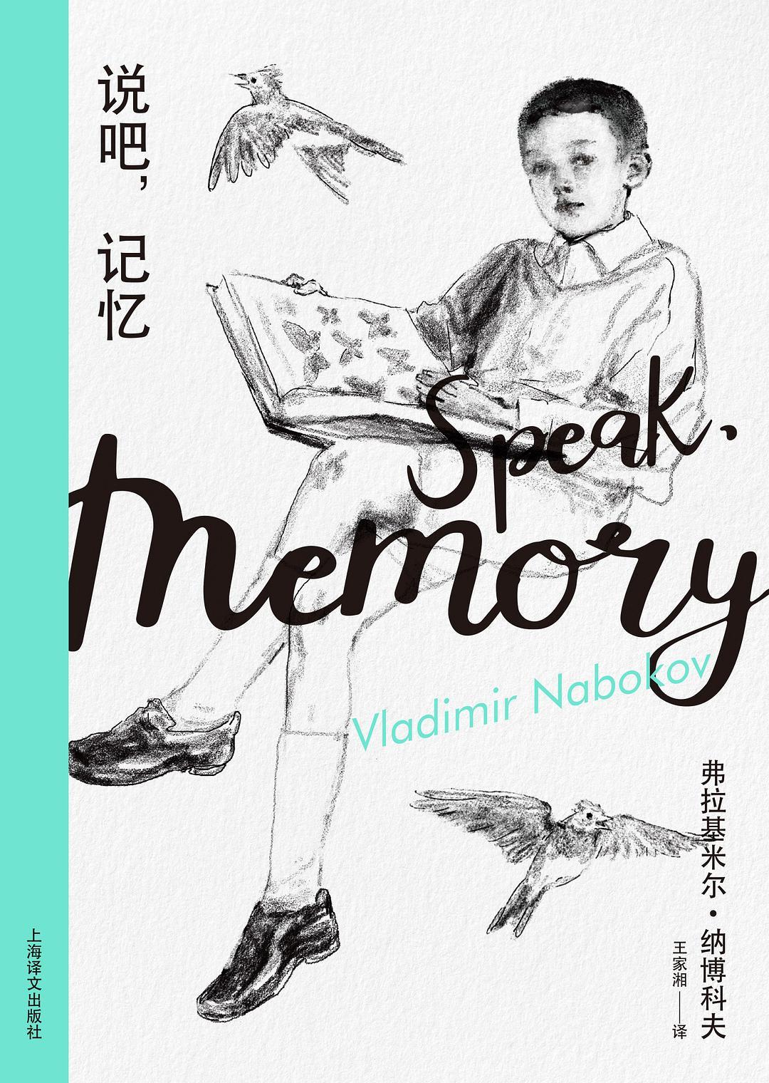 《说吧,记忆》是对传记文体的一种颠覆。在通常的文学知识里,一般会认为传记是要尽可能贴近真实的,但在普鲁斯特以来的现当代作家眼里,尤其是纳博科夫这样的作家眼中,人的记忆中还包括想象,记忆并不可靠。因而《说吧,记忆》跨越了现实与虚构,无法归类,几乎更像是一部小说。经过漫长岁月的淘洗,有些东西消失了,有些东西留存下来,其间的取舍很微妙。纳博科夫拥有非常惊人的记忆力,能从过去的时光中抢救出无暇的记忆碎片,并用像植物一样蔓卷的语言,在文本中富有装饰性地把思绪延伸开来。