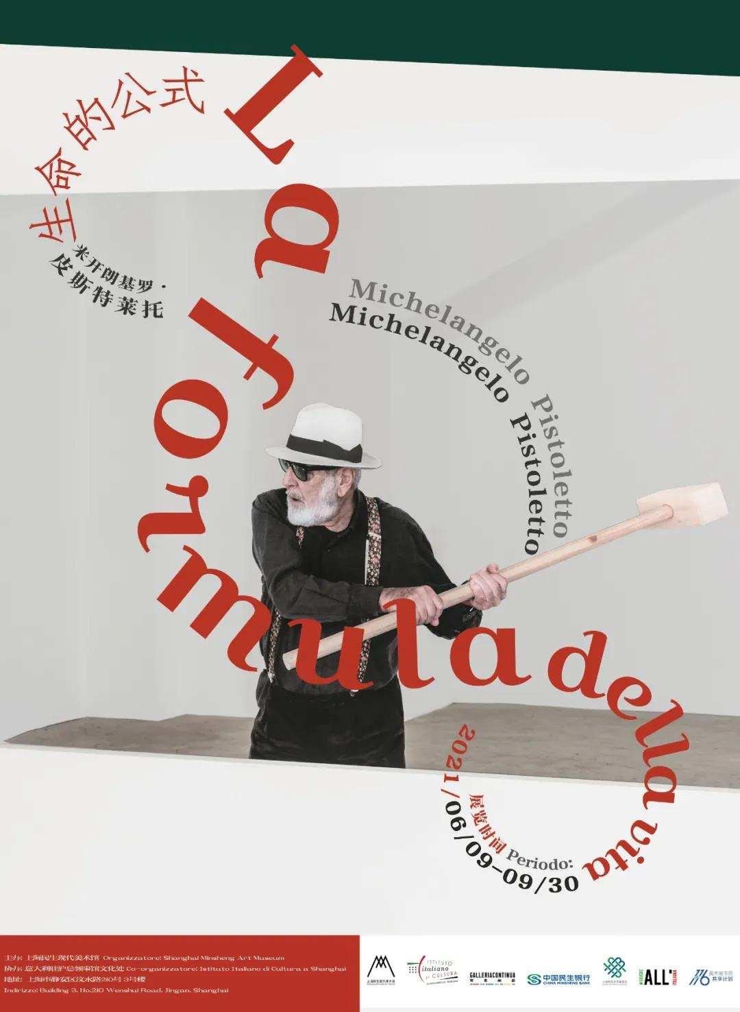 详情请关注上海民生现代美术馆微信公众号