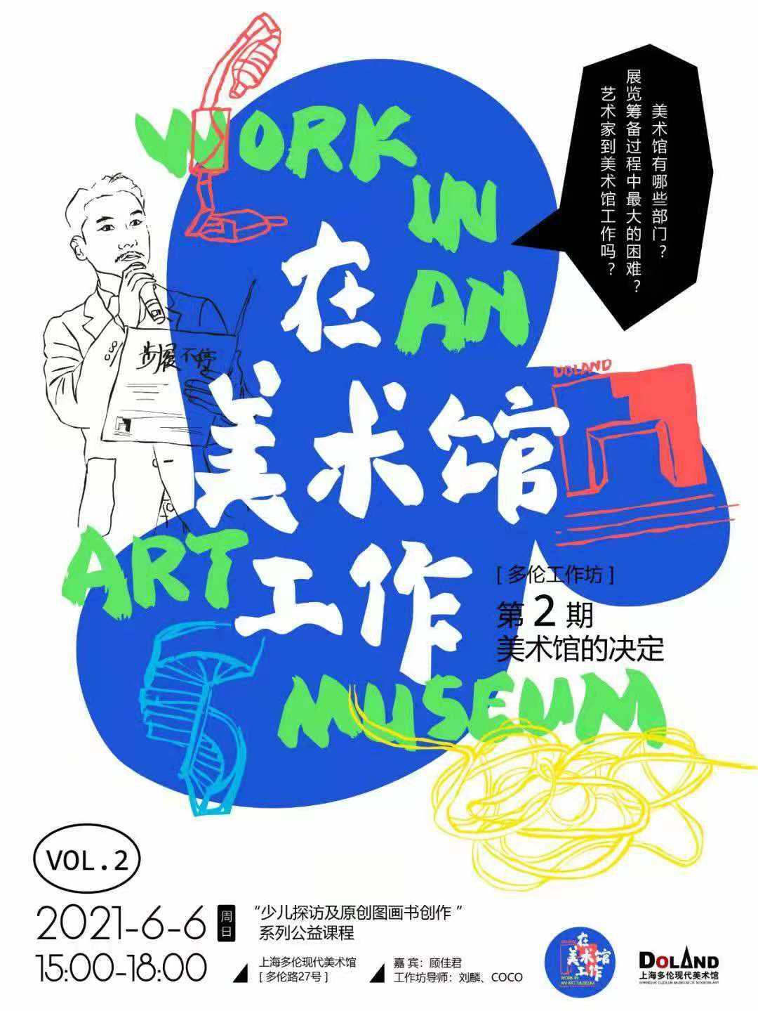 详情请关注上海多伦现代美术馆微信公众号