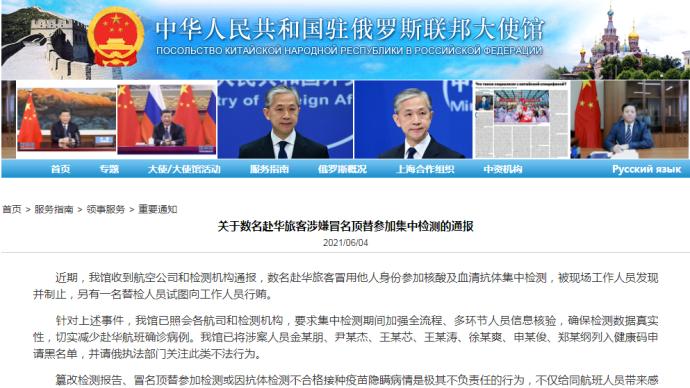 数名赴华旅客冒名顶替参加探测并试图行贿,中国驻俄使馆通报