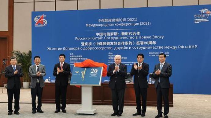 中俄睦邻友好20年|中俄在国际事务中有四大方面战略共识