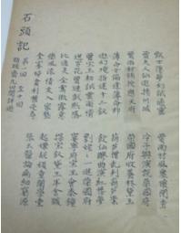"""圖二:在《脂硯齋重評石頭記(庚寅本)》影印本上,總目第三回""""榮國府""""作添改字樣。"""