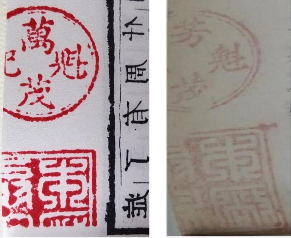 """圖七:左圖中國書店藏程甲本鈐印""""萬茂魁記"""";右圖《易研》鈐印""""芳茂魁記""""。"""