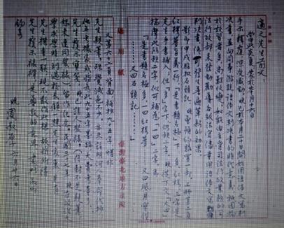 圖九:周叔厚致函胡適論及臺灣甲戌本影印的代筆問題。
