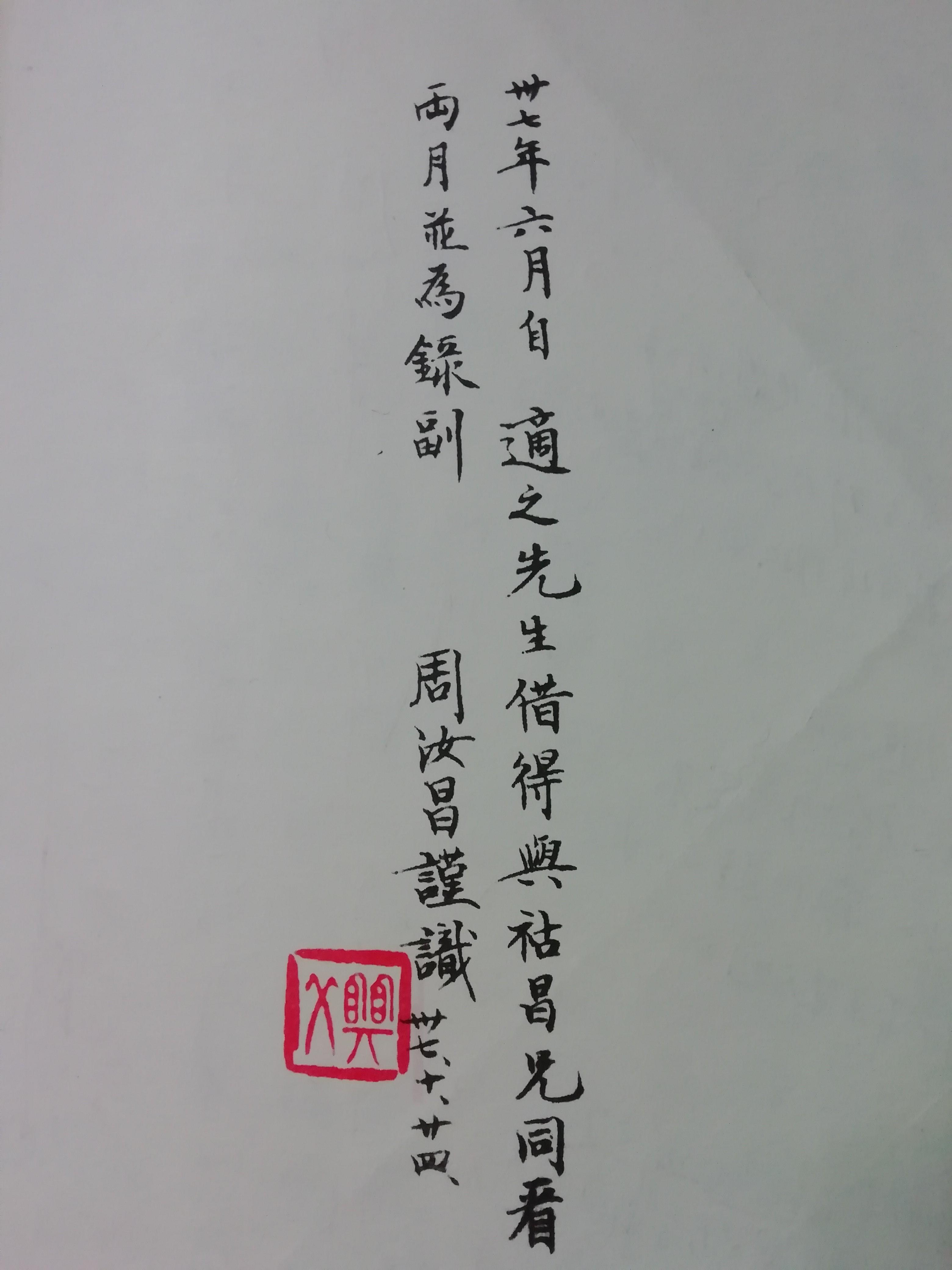 圖十:1948年10月,周汝昌在胡適原藏甲戌本第四回末葉題跋。